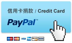 PayPal - 更安全、更簡單的網上付款方式!