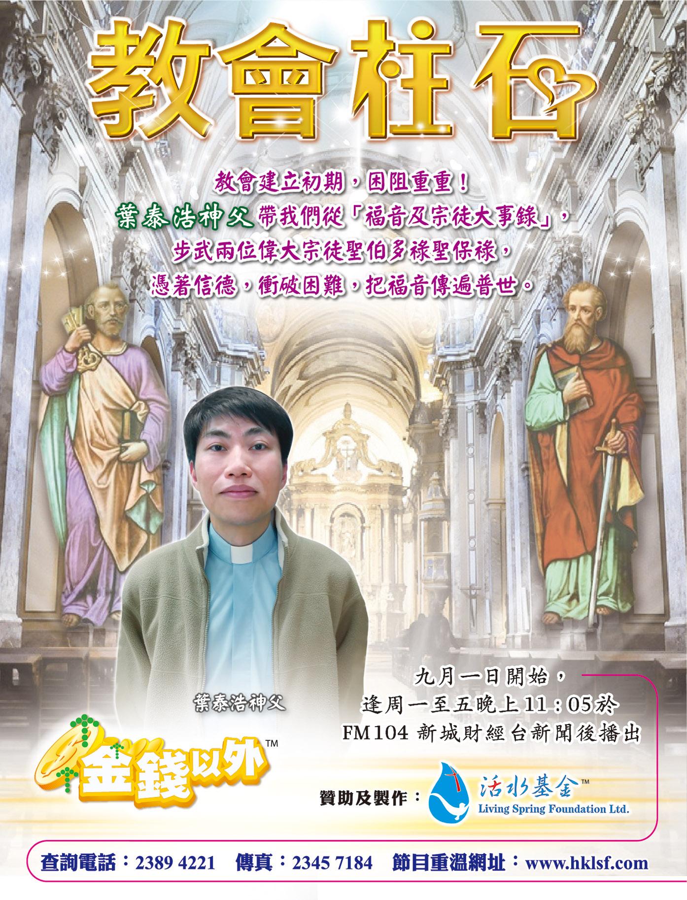 「金錢以外」《教會柱石》 講者:葉泰浩神父