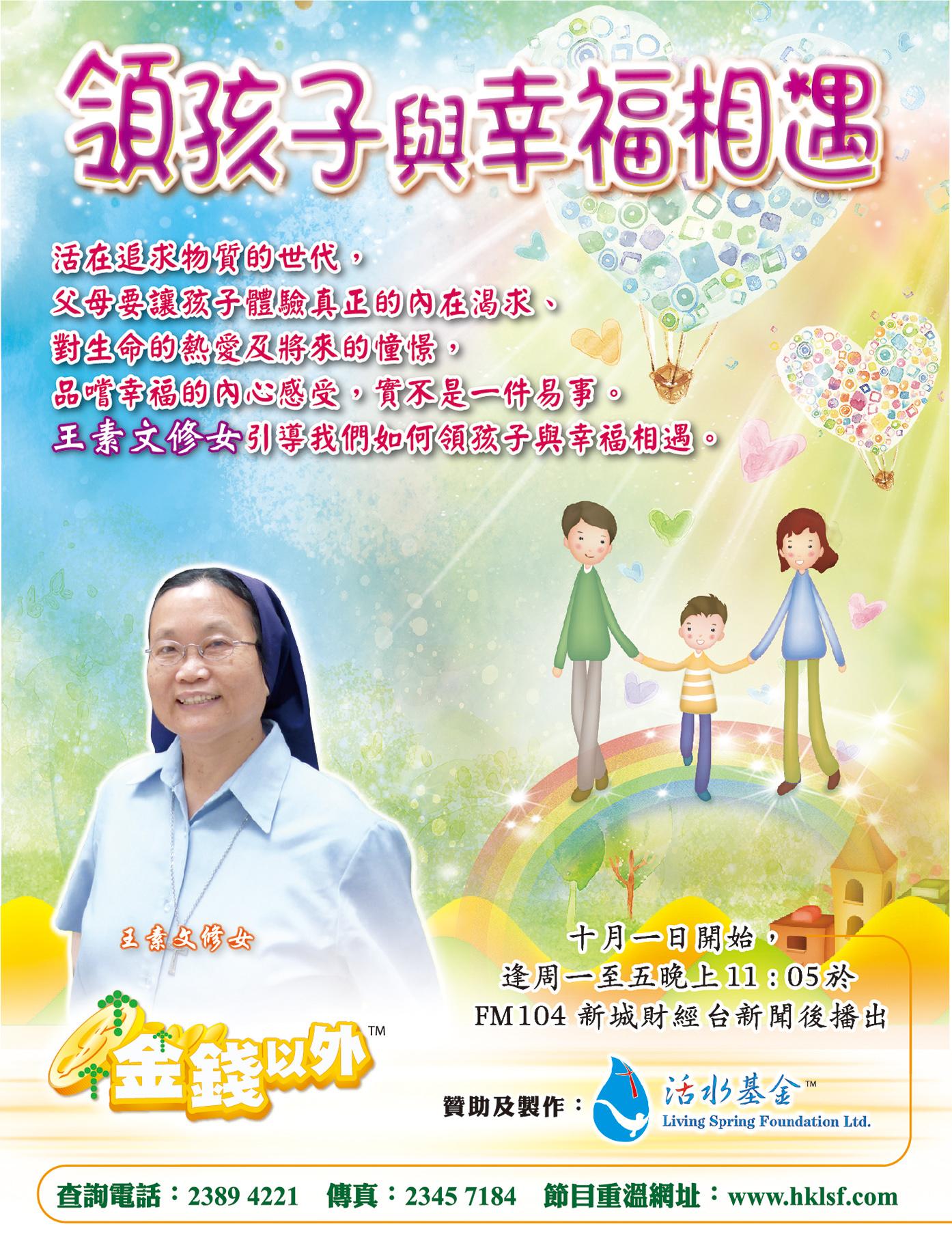 「金錢以外」《領孩子與幸福相遇》 講者:王素文修女