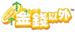 「金錢以外」Logo TM
